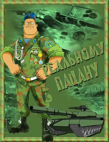 Поздравление для воинов-интернационалистов