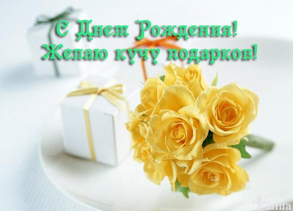 Плюшу с днем рождения!!!!!! Denr-11